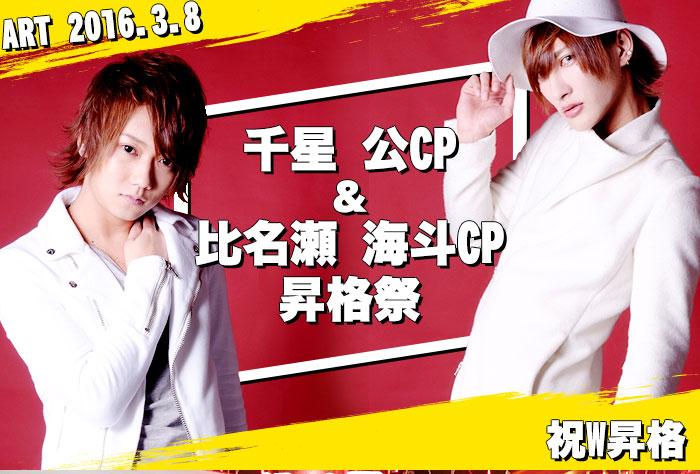 千星公CP&比名瀬海斗CP昇格祭