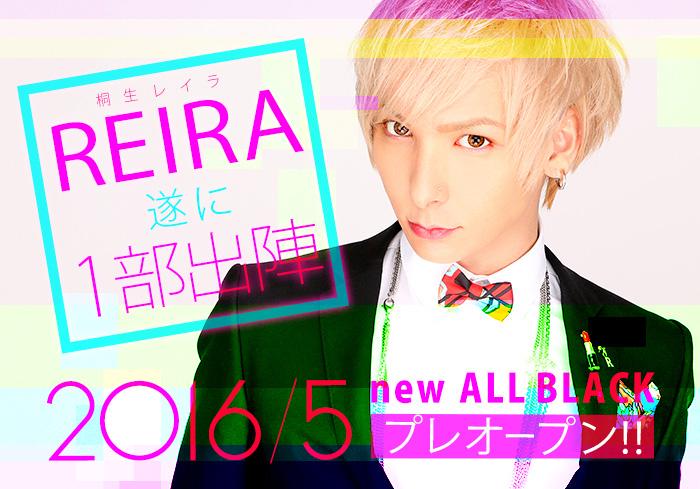 桐生レイラ遂に1部出陣!new ALL BLACK2016・5月プレオープン!!