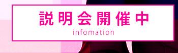 infomation 説明会開催中