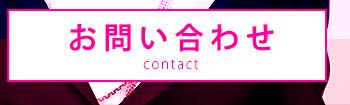 contact お問い合わせはこちら