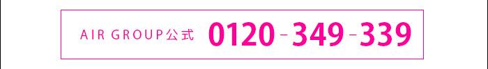 AIR GROUP公式  TEL 0120-349-339