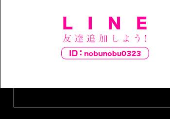 LINE友達追加しよう!ID:nobunobu0323