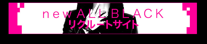 new ALL BLACKリクルートサイト