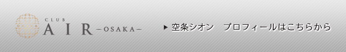 AIR-OSAKA-空条シオンプロフィール