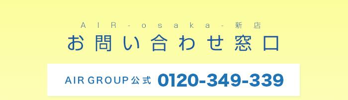 AIR-osaka-新店 お問い合わせ窓口 AIR GROUP公式TEL 0120-349-339