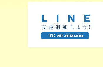 LINE友達追加しよう! ID:air.mizuno