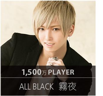 1,500万プレイヤー ALL BLACK 霧夜