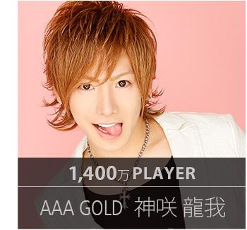 1,400万プレイヤー AAA GOLD 神咲 龍我