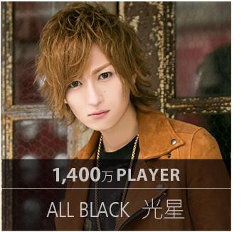 1,400万プレイヤー ALL BLACK 光星
