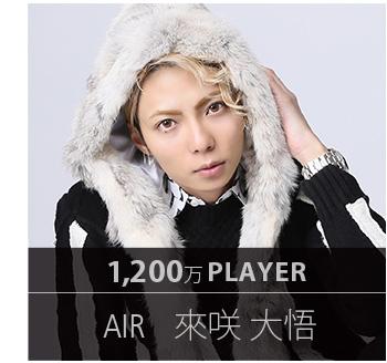 1,200万プレイヤー AIR 來咲 大悟
