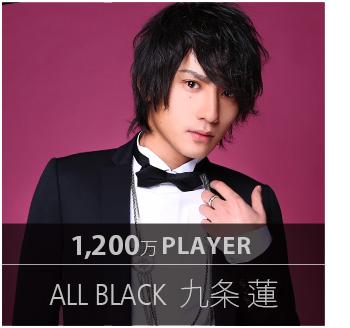 1,200万プレイヤー ALL BLACK 九条 蓮