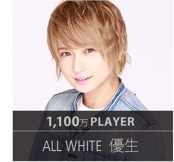 1,100万プレイヤー ALL WHITE 優生