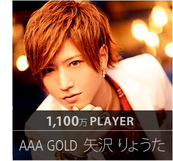 1,100万プレイヤー AAA GOLD 矢沢 りょうた