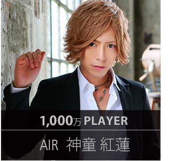 1,000万プレイヤー AIR 神童 紅蓮