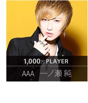1,000万プレイヤー AAA 一ノ瀬 純