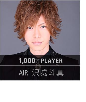 1,000万プレイヤー AIR 沢城 斗真