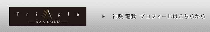 aaag_Ryuga_Kanzaki_profile