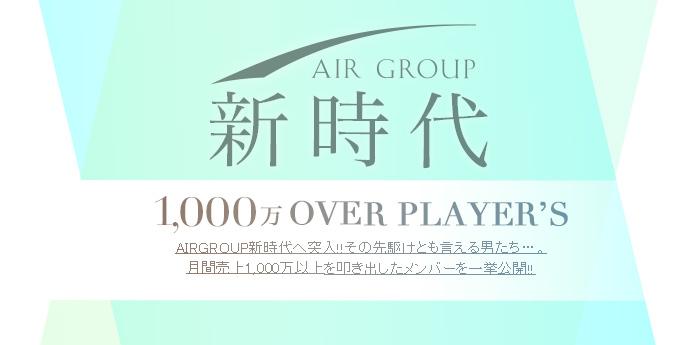 AIRGROUP新時代へ突入!!その先駆けとも言える男たち…。月間売上1,000万以上を叩き出したメンバーを一挙公開!!
