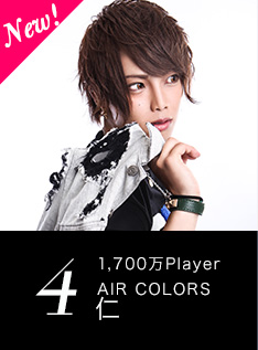 4位 1,700万Player AIR COLORS 仁
