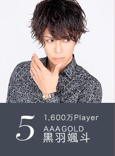 5位 1,600万Player AAAGOLD 黒羽颯斗