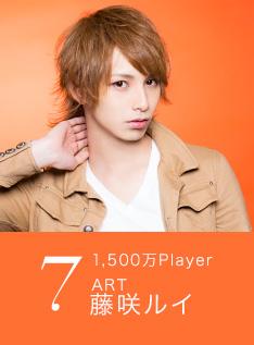 7位 1,500万Player ART 藤咲ルイ