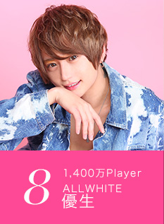 8位 1,400万Player ALLWHITE 優生