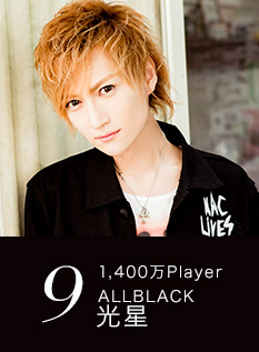 9位 1,400万Player ALLBLACK 光星