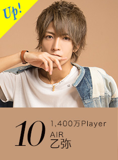 10位 1,200万Player AIR 乙弥