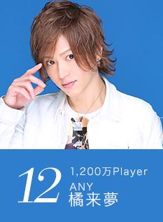 12位 1,200万Player ANY 橘来夢