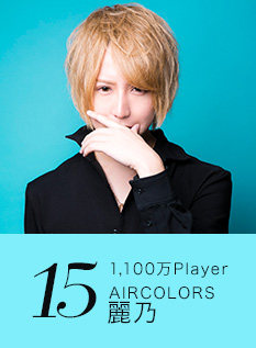 15位 1,100万Player AIRCOLORS 麗乃