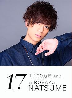 17位 1,100万Player AIROSAKA NATSUME