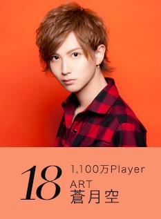 18位 1,100万Player ART 蒼月空