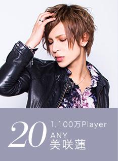 20位 1,100万Player ANY 美咲蓮