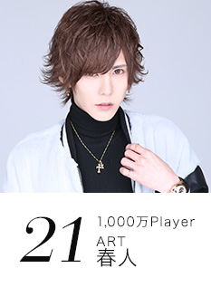 21位 1,000万Player ART 春人