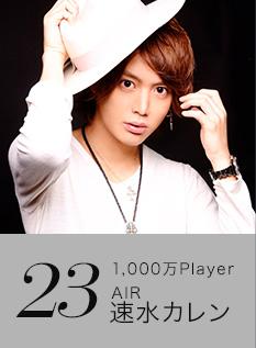 23位 1,000万Player AIR 速水カレン