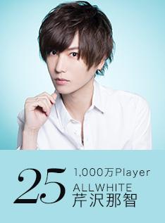 25位 1,000万Player ALLWHITE 芹沢那智