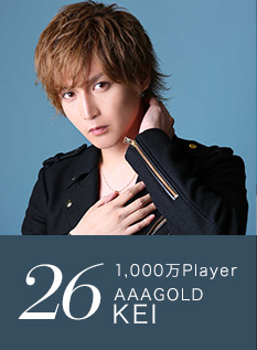 26位 1,000万Player AAAGOLD KEI
