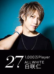27位 1,000万Player ALLWHITE 白咲仁