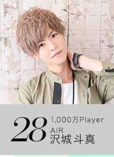 28位 1,000万Player AIR 沢城斗真