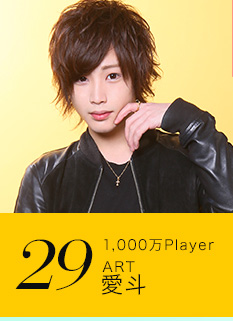 29位 1,000万Player ART 愛斗