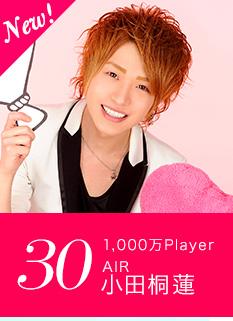 30位 1,000万Player AIR 小田桐蓮