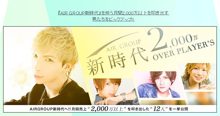 『AIR GROUP新時代』を担う月刊2,000万以上を叩き出す男たちをピックアップ!!
