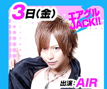 6/3(金)25:30~「エアグルJACK!!」AIR