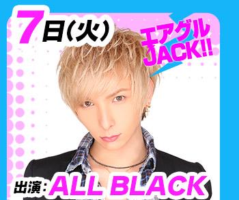 6/7(火)25:30~「エアグルJACK!!」ALL BLACK-