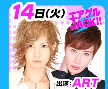 6/14(火)25:30~「エアグルJACK!!」ART