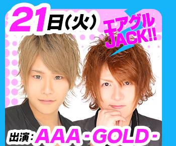6/21(火)25:30~「エアグルJACK!!」AAA-GOLD-