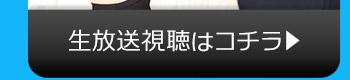 6/14(火)のニコニコ生放送視聴はコチラ