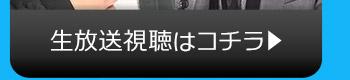 6/21(火)のニコニコ生放送視聴はコチラ