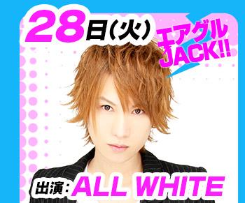 6/28(火)25:30~「エアグルJACK!!」ALL WHITE