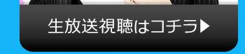 6/28(火)のニコニコ生放送視聴はコチラ